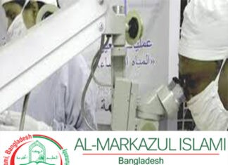 Al Markazul Islamic Hospital